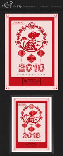 2018年剪纸狗年海报设计图片
