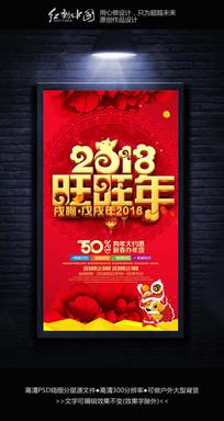 2018旺旺年活动促销海报