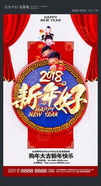 2018新年海报设计模板