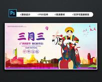 3月3壮族文化节海报