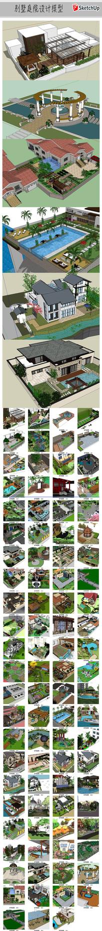 别墅庭院SU模型