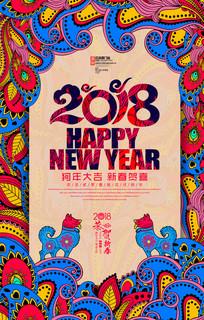 炫彩时尚2018狗年宣传海报 PSD