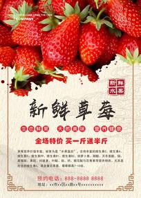 草莓水果海报