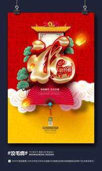 创意福字2018狗年春节海报