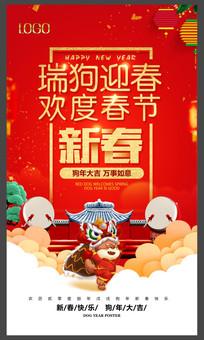 创意喜庆2018狗年春节海报