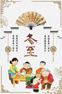 传统节气一家人团聚吃饺子海报