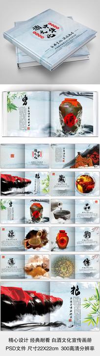 大气经典酒文化宣传通用画册