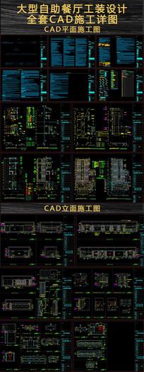 大型自助餐厅工装CAD施工图