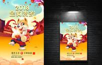 狗年春节贺岁新年海报