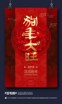 狗年大旺春节2018新年海报