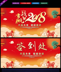 2018赢战狗年春节晚会展板
