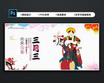 广西壮族三月三海报设计