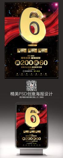 黑金6周年庆促销宣传海报
