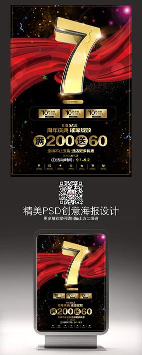 黑金7周年庆促销宣传海报