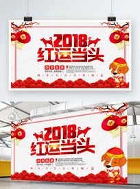红色大气2018新年海报