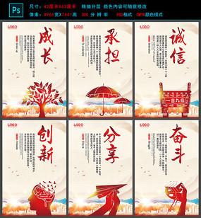 红色企业文化展板