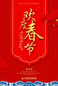 欢度春节海报