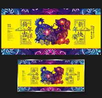 剪纸风狗年海报设计