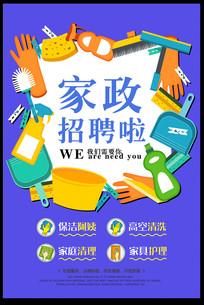 家政服务招聘宣传海报设计