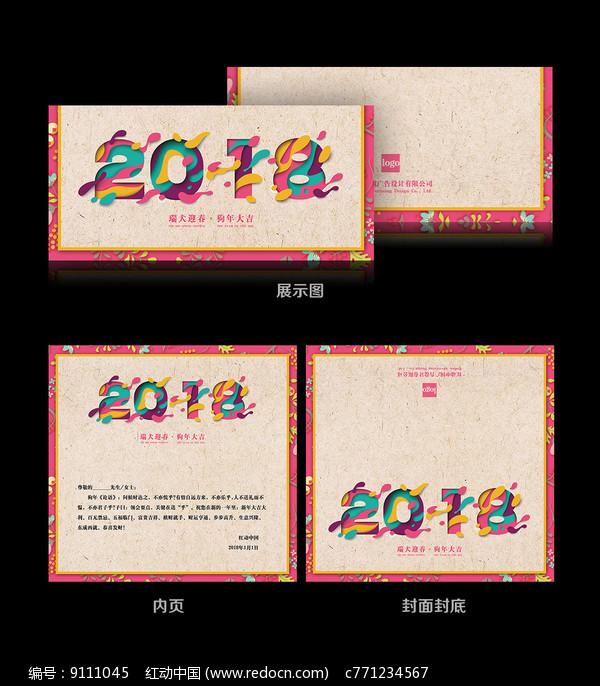 精美2018新年贺卡模板图片