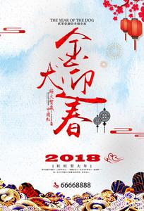 金犬迎春春节海报