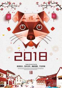 卡通风狗年春节海报PSD素材