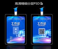 科技光影工作证胸卡