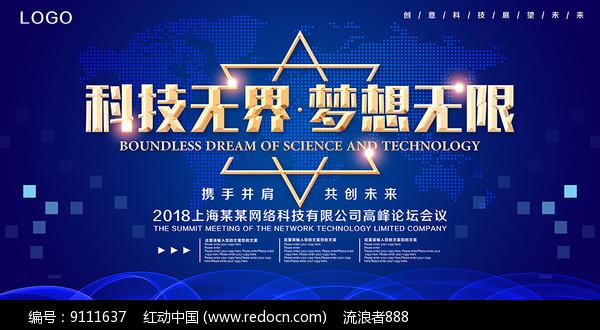科技会议背景展板图片