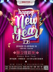 炫酷创意新年酒吧海报
