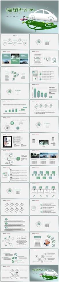 绿色节能低碳环保汽车ppt