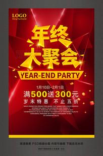 年终大聚会年终商场促销海报