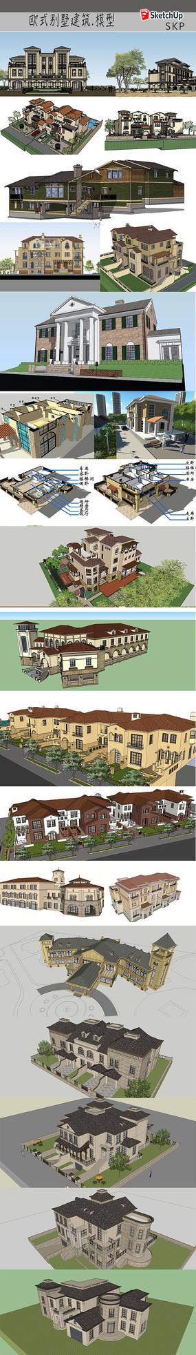 欧式别墅模型效果图