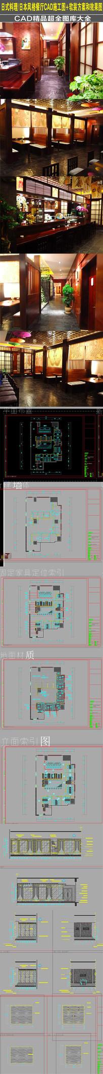 日本风格餐厅CAD施工图