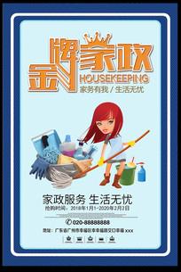 时尚创意家政服务公司海报