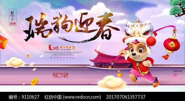 唯美中国风狗年展板图片