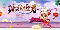 唯美中国风狗年展板
