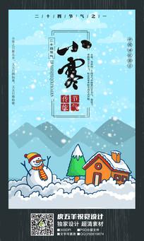 小寒节气海报设计