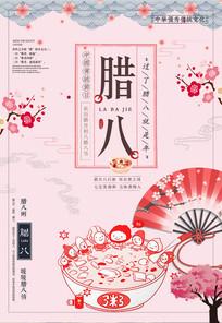 小清新中国风腊八节海报设计
