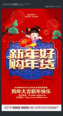 新年最新年货海报设计