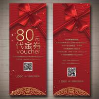 喜庆红色新年春节代金券