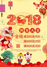 喜庆新年超市商场海报