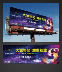 绚丽的商业地产户外广告 PSD