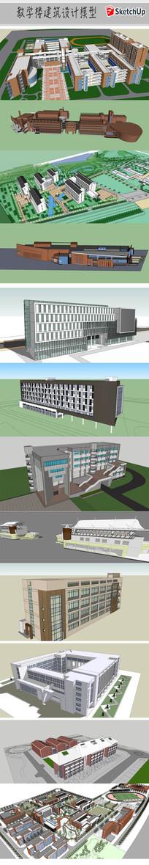 学校建筑SU模型