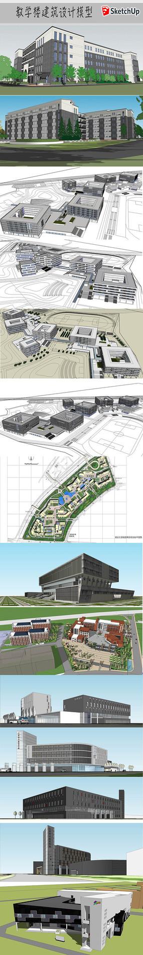 学校建筑设计SU模型