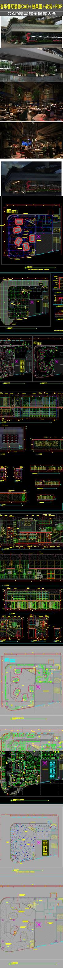 音乐餐厅效果图cAD施工图