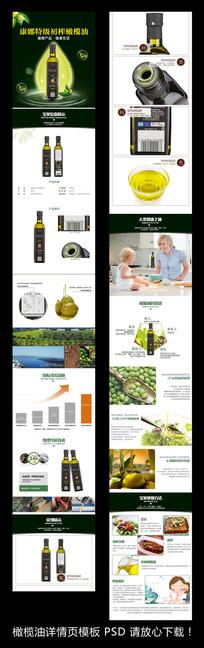 橄榄油详情页 PSD