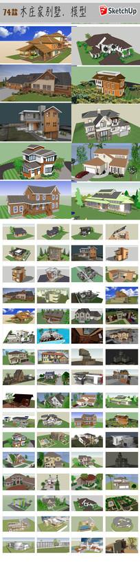园林别墅建筑SU模型
