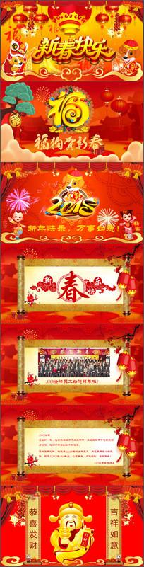 中国风春节新年拜年PPT模板
