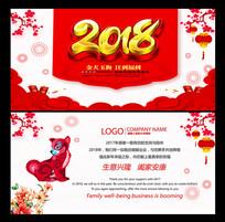中国风狗年春节新年贺卡