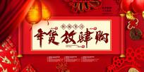 中国风年货海报